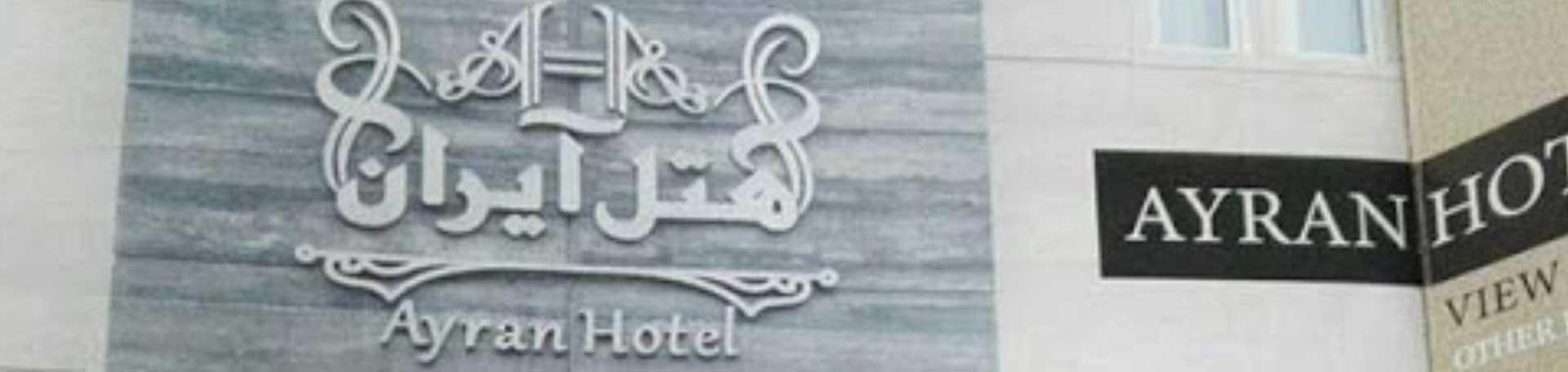 هتل-آیران-مشهد-p-desktop