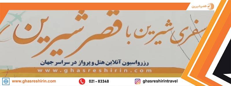آژانس هواپیمایی قصرشیرین تهران