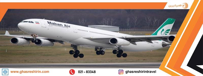 بهترین ایرلاین های ایران هواپیمایی ماهان