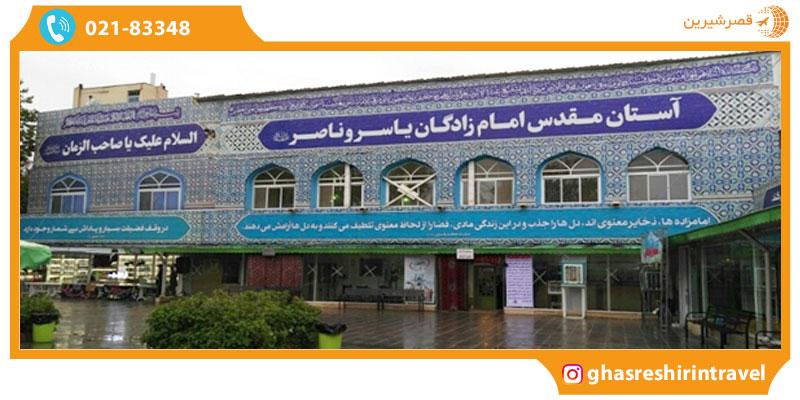 آستان امام زادگان سید ناصر و سید یاسر مشهد