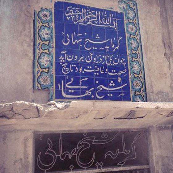 حمام-شیخ-بهایی