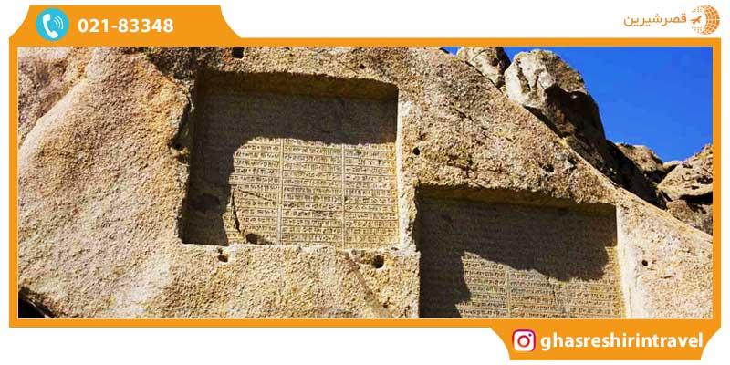 سنگ نوشته های ایران باستان در روستای گنجنامه