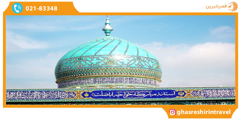 آرامگاه خواجه اباصلت هروی مشهد