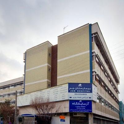 بیمارستان جم، یکی از بزرگ ترین مراکز درمانی تهران
