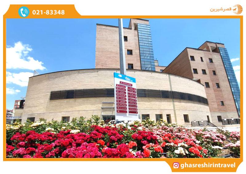 بیمارستان فوق تخصصی سینا - اراک