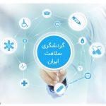 گردشگری پزشکی در ایران