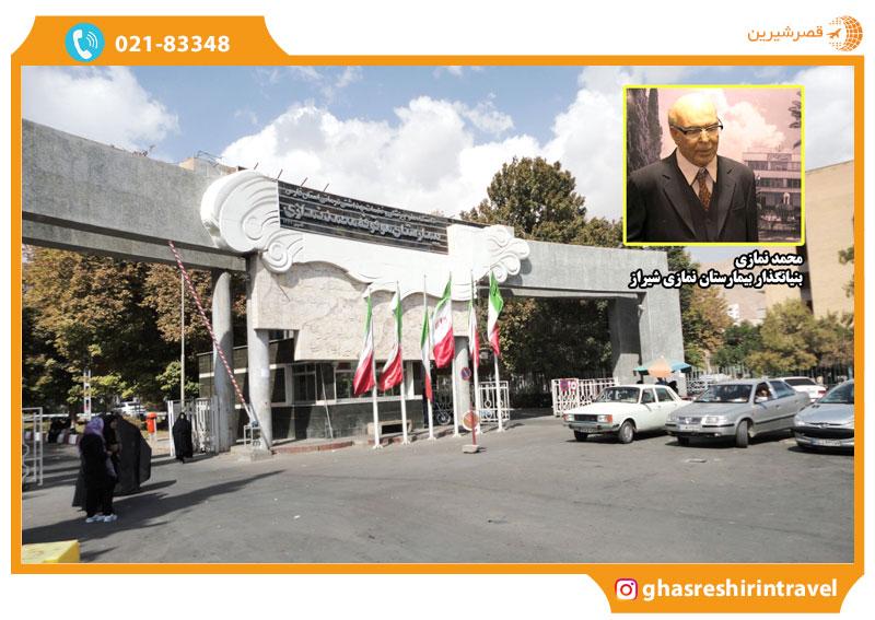بیمارستان موقوفه محمد نمازی - شیراز