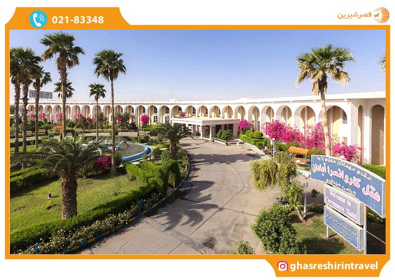 هتل کاروانسرا آبادان