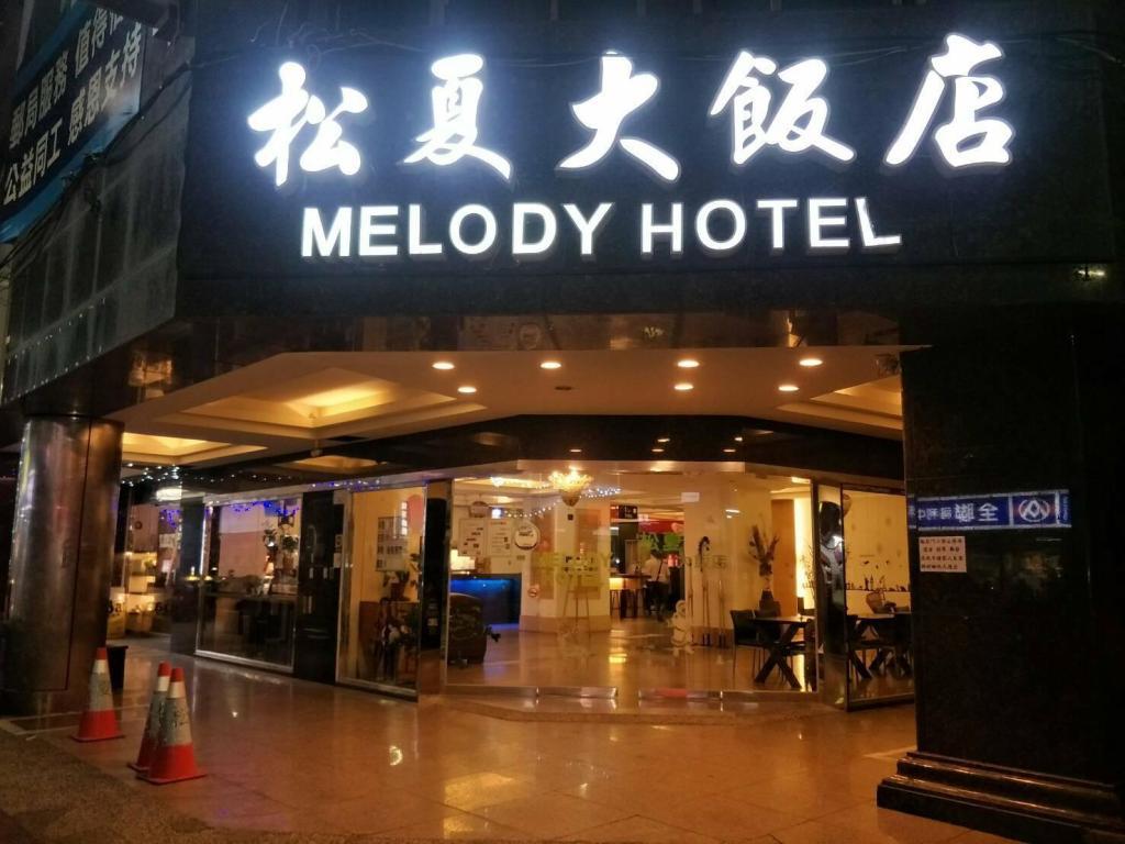 هتل ملودی آنتالیا (Melody Hotel Antalya)