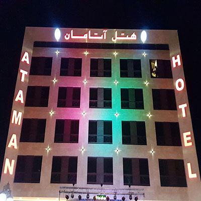 هتل آتامان (قشم)