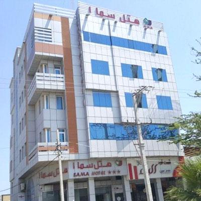 هتل سما1 (قشم)